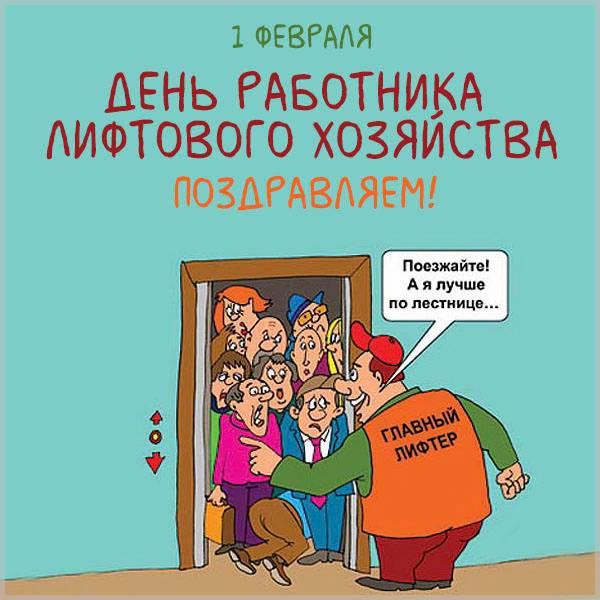 Прикольная картинка с днем лифтера - скачать бесплатно на otkrytkivsem.ru