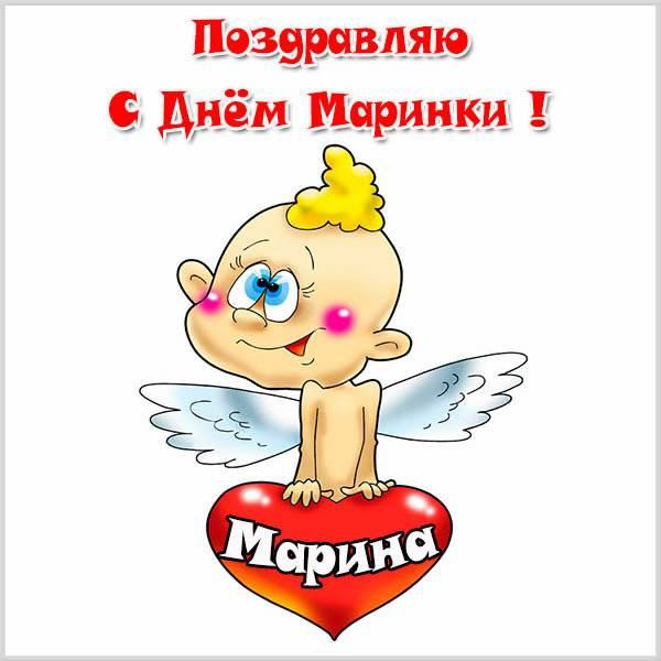 Прикольная картинка с днем Маринки - скачать бесплатно на otkrytkivsem.ru