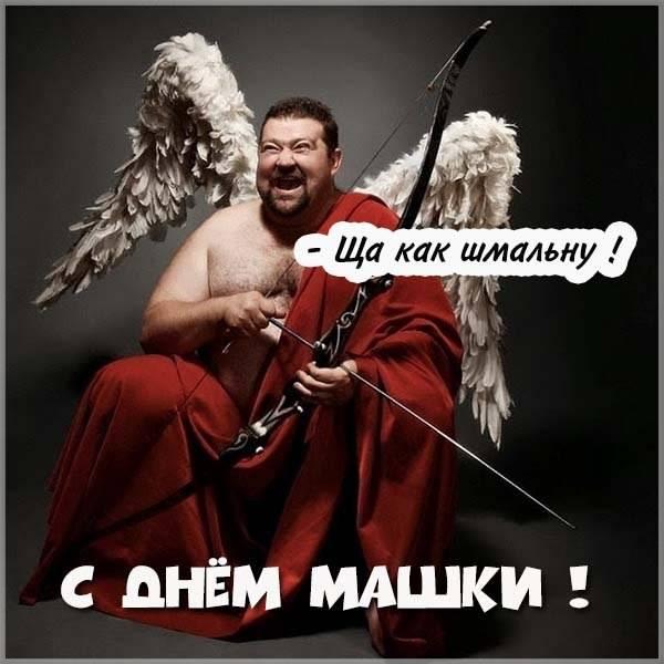 Прикольная картинка с днем Машки - скачать бесплатно на otkrytkivsem.ru