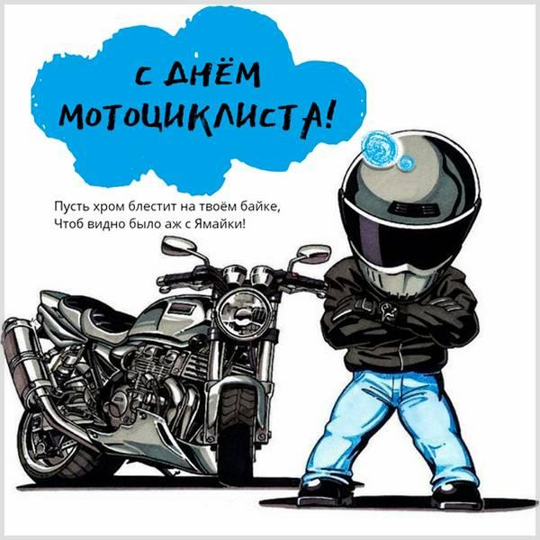 Прикольная картинка с днем мотоциклиста - скачать бесплатно на otkrytkivsem.ru