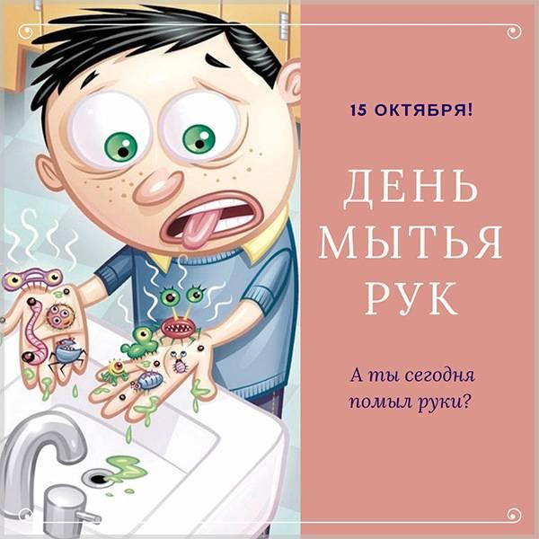 Прикольная картинка с днем мытья рук - скачать бесплатно на otkrytkivsem.ru