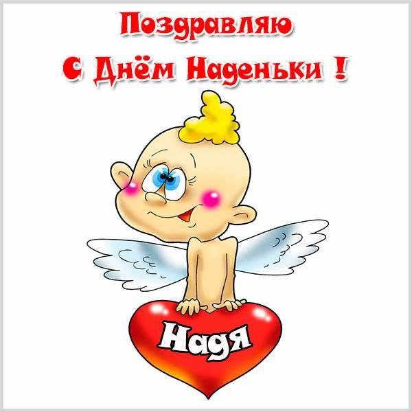 Прикольная картинка с днем Наденьки - скачать бесплатно на otkrytkivsem.ru
