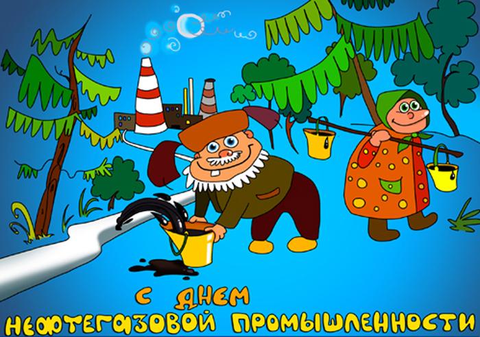 Прикольная картинка с Днем нефтяника - скачать бесплатно на otkrytkivsem.ru
