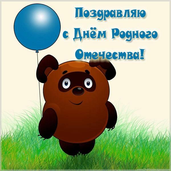Прикольная картинка с днем отечества - скачать бесплатно на otkrytkivsem.ru