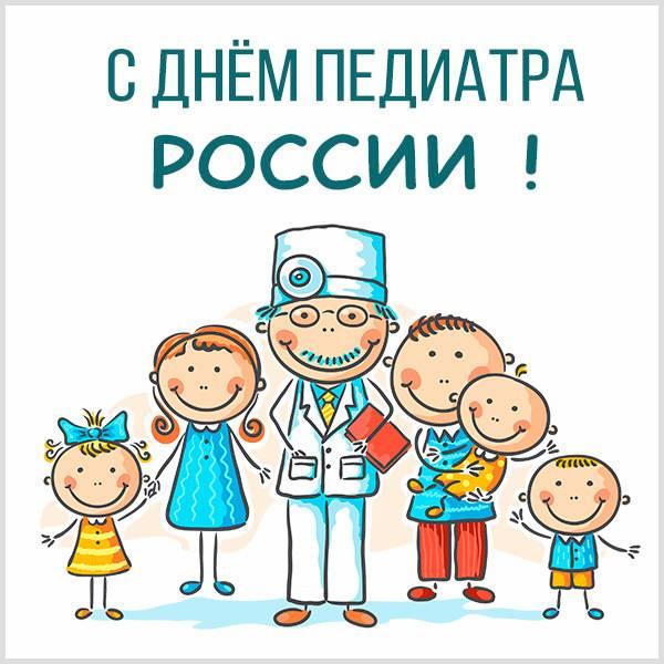 Прикольная картинка с днем педиатра в России - скачать бесплатно на otkrytkivsem.ru