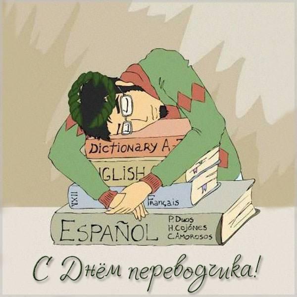 Прикольная картинка с днем переводчика - скачать бесплатно на otkrytkivsem.ru