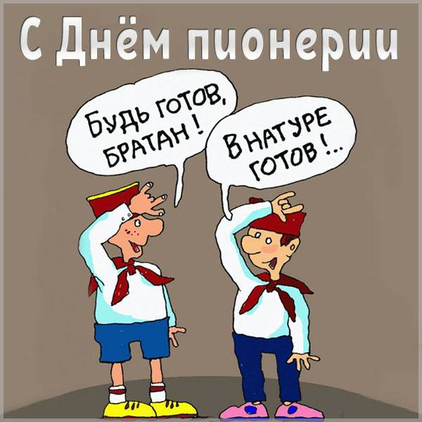 Прикольная картинка с днем пионерии - скачать бесплатно на otkrytkivsem.ru