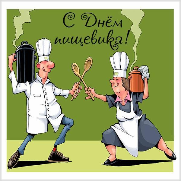 Прикольная картинка с днем пищевика - скачать бесплатно на otkrytkivsem.ru