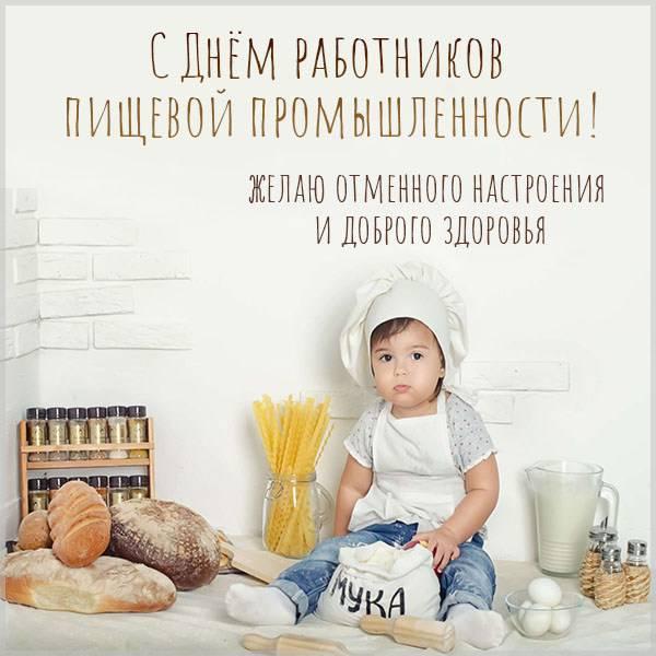 Прикольная картинка с днем пищевой промышленности - скачать бесплатно на otkrytkivsem.ru