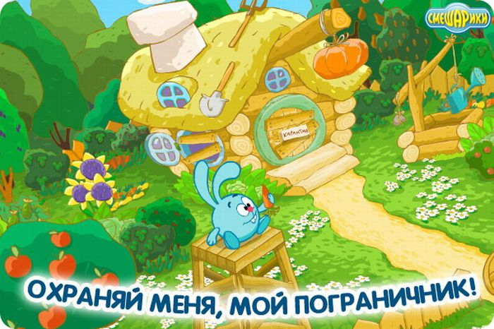 Прикольная картинка с Днем пограничника - скачать бесплатно на otkrytkivsem.ru