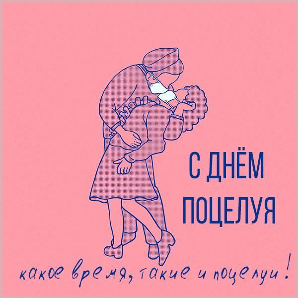Прикольная картинка с днем поцелуя - скачать бесплатно на otkrytkivsem.ru