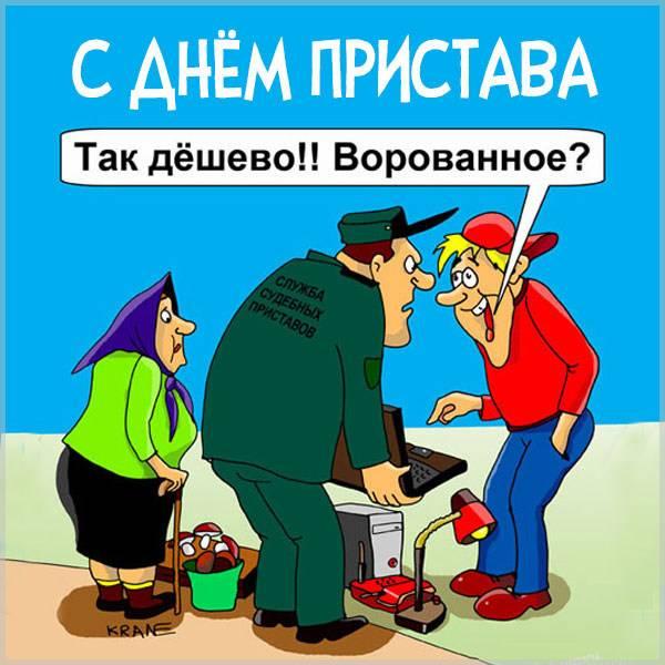 Прикольная картинка с днем пристава - скачать бесплатно на otkrytkivsem.ru