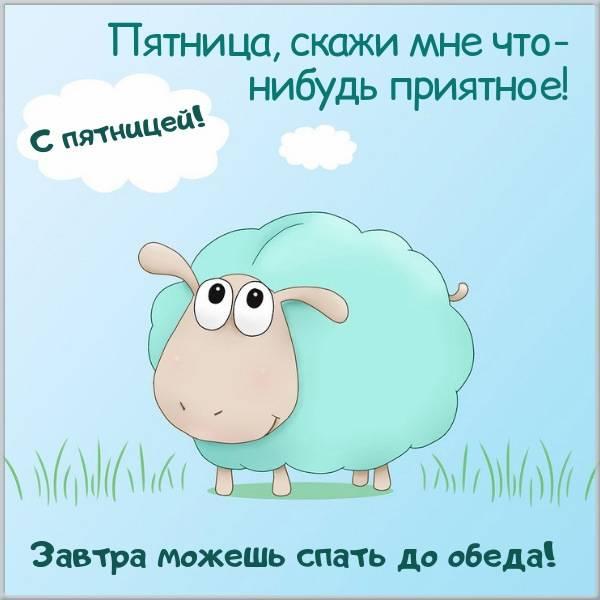 Прикольная картинка с днем пятницы - скачать бесплатно на otkrytkivsem.ru