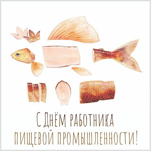 Прикольная картинка с днем работника пищевой промышленности - скачать бесплатно на otkrytkivsem.ru
