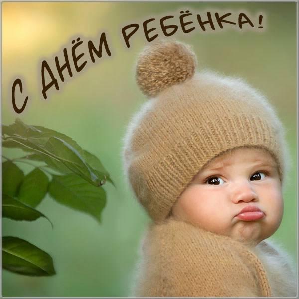 Прикольная картинка с днем ребенка - скачать бесплатно на otkrytkivsem.ru