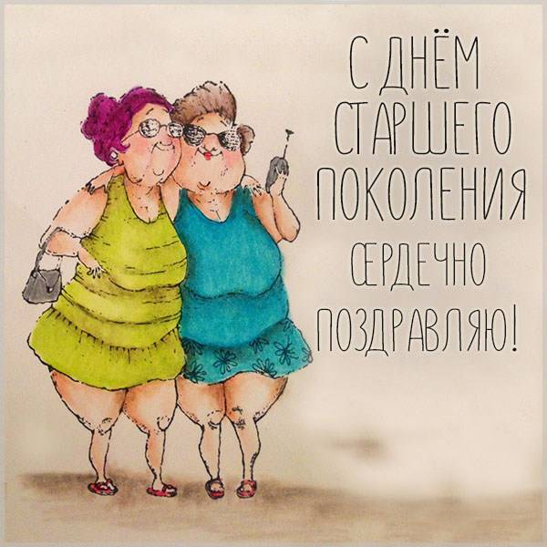 Прикольная картинка с днем старшего поколения - скачать бесплатно на otkrytkivsem.ru