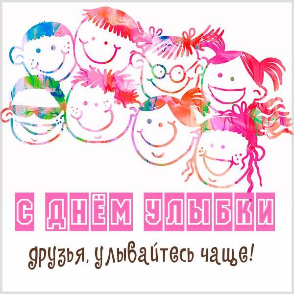Прикольная картинка с днем улыбки с надписями - скачать бесплатно на otkrytkivsem.ru