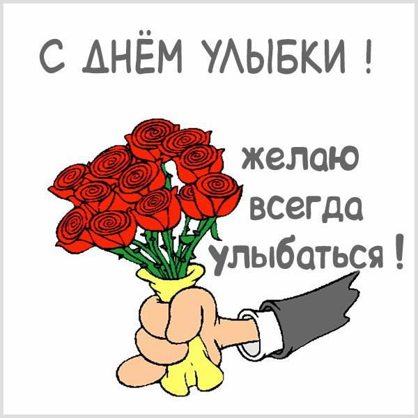 Прикольная картинка с днем улыбки - скачать бесплатно на otkrytkivsem.ru