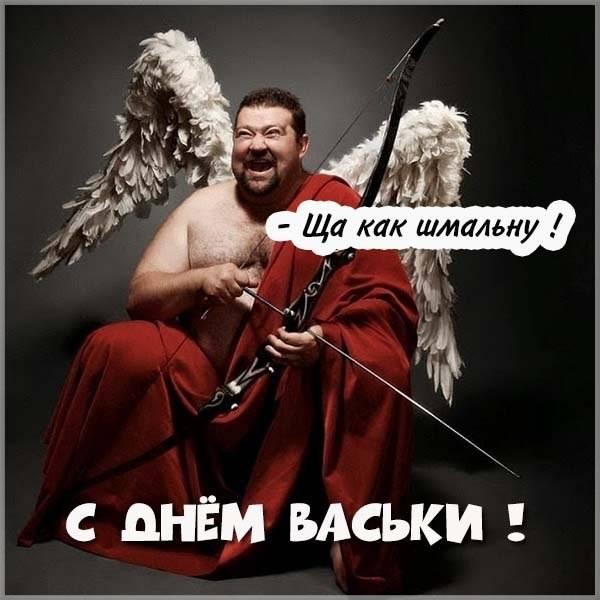 Прикольная картинка с днем Васьки - скачать бесплатно на otkrytkivsem.ru
