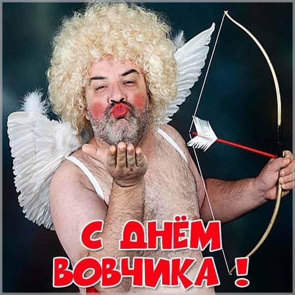 Прикольная картинка с днем Вовчика - скачать бесплатно на otkrytkivsem.ru