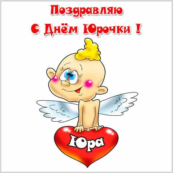 Прикольная картинка с днем Юрочки - скачать бесплатно на otkrytkivsem.ru