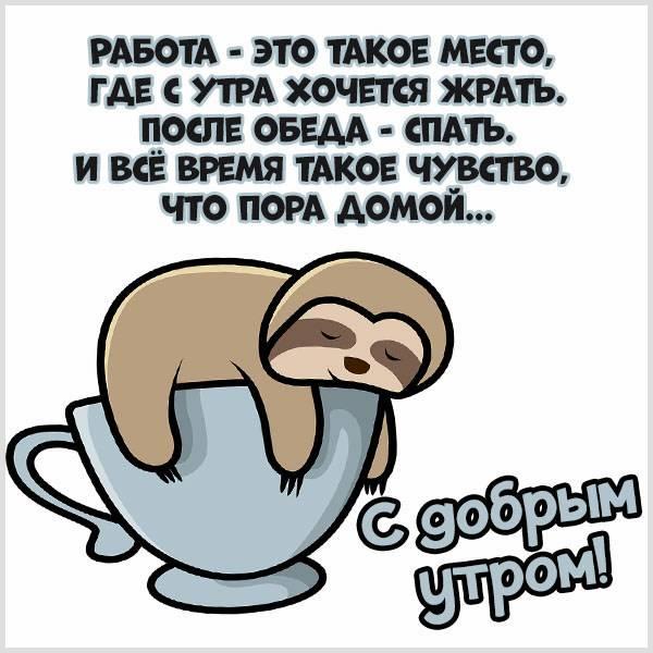 Прикольная картинка с добрым утром про работу - скачать бесплатно на otkrytkivsem.ru