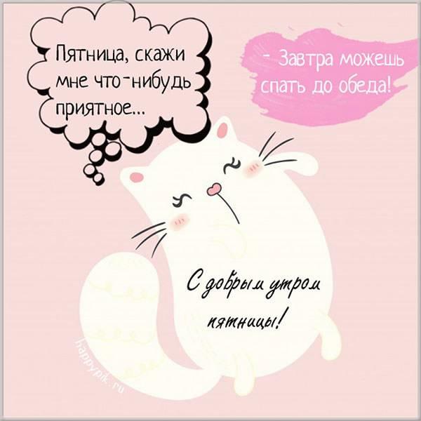 Прикольная картинка с добрым утром пятницы - скачать бесплатно на otkrytkivsem.ru
