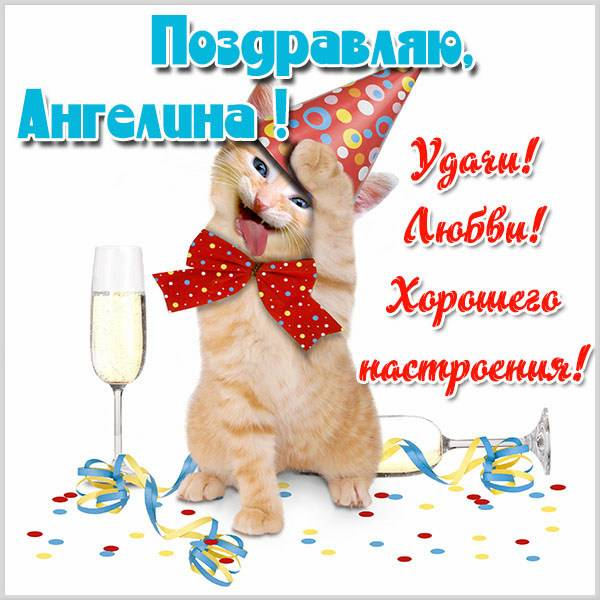 Прикольная картинка с именем Ангелина - скачать бесплатно на otkrytkivsem.ru