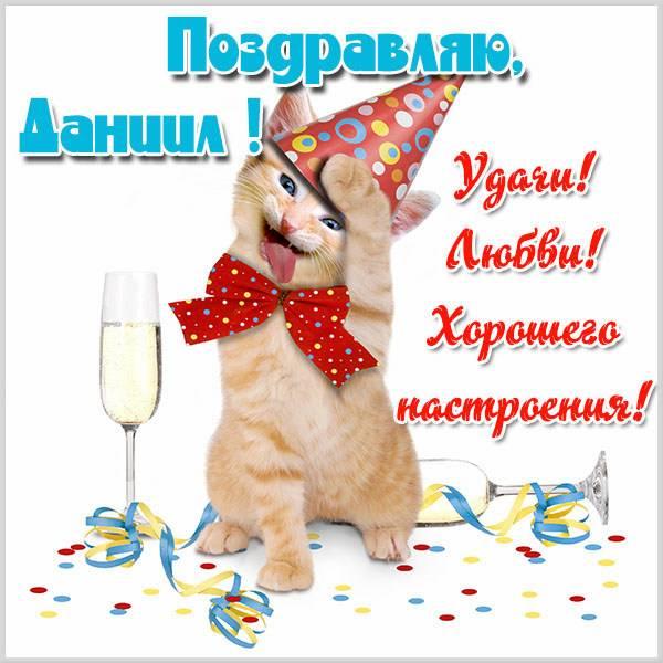 Прикольная картинка с именем Даниил - скачать бесплатно на otkrytkivsem.ru