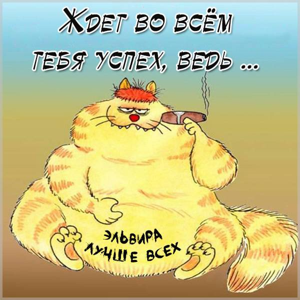 Прикольная картинка с именем Эльвира - скачать бесплатно на otkrytkivsem.ru