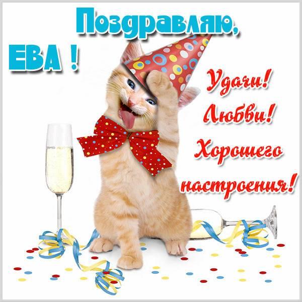 Прикольная картинка с именем Ева - скачать бесплатно на otkrytkivsem.ru