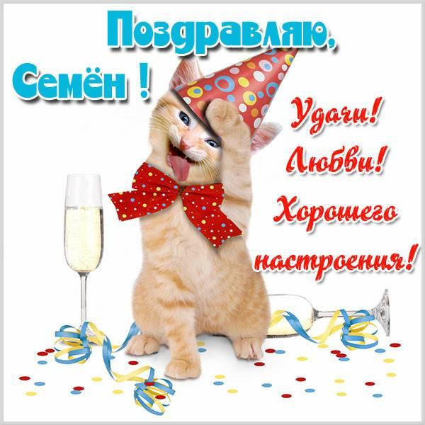 Прикольная картинка с именем Семен - скачать бесплатно на otkrytkivsem.ru
