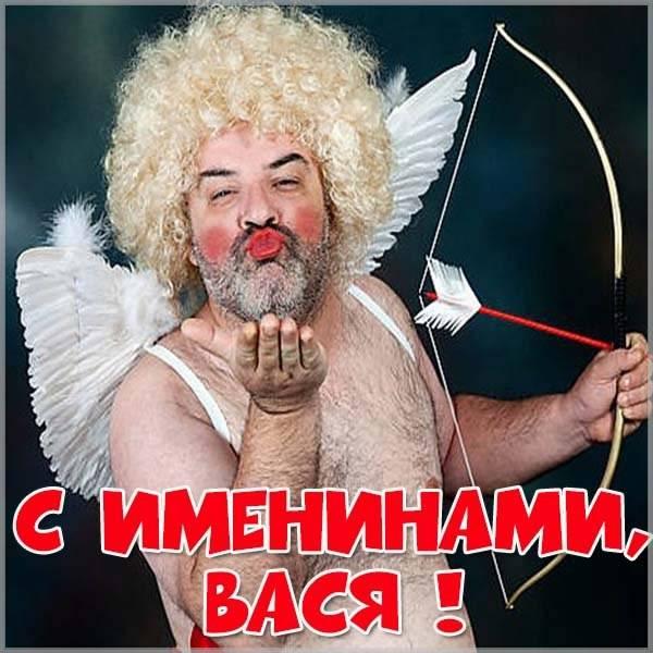 Прикольная картинка с именинами Василия - скачать бесплатно на otkrytkivsem.ru
