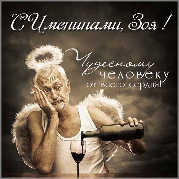 Прикольная картинка с именинами Зои - скачать бесплатно на otkrytkivsem.ru