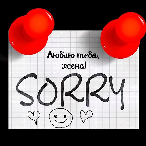 Прикольная картинка с извинениями жене - скачать бесплатно на otkrytkivsem.ru