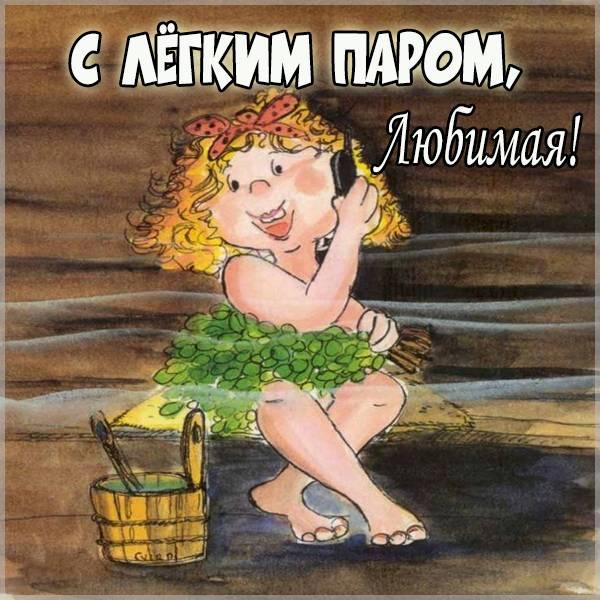Прикольная картинка с легким паром любимая - скачать бесплатно на otkrytkivsem.ru
