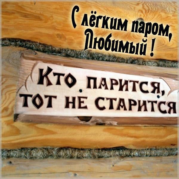 Прикольная картинка с легким паром любимый - скачать бесплатно на otkrytkivsem.ru