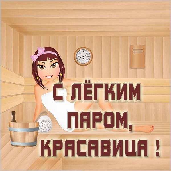 Прикольная картинка с легким паром женщине - скачать бесплатно на otkrytkivsem.ru