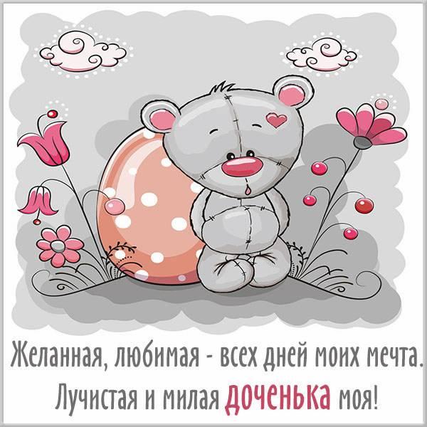 Прикольная картинка с надписью доченька моя - скачать бесплатно на otkrytkivsem.ru