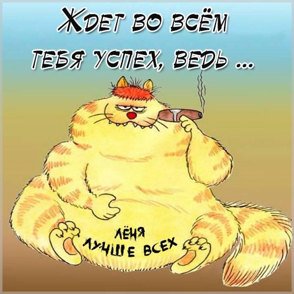 Прикольная картинка с надписью Леня - скачать бесплатно на otkrytkivsem.ru