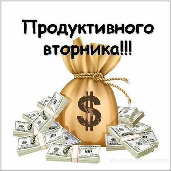 Прикольная картинка с надписью со вторником - скачать бесплатно на otkrytkivsem.ru