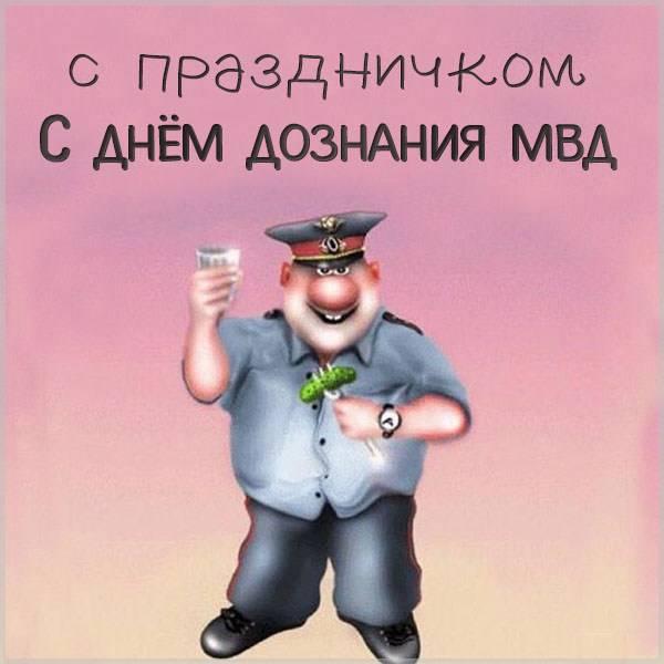 Прикольная картинка с поздравлением с днем дознания МВД - скачать бесплатно на otkrytkivsem.ru