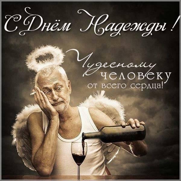 Прикольная картинка с поздравлением с днем Надежды - скачать бесплатно на otkrytkivsem.ru