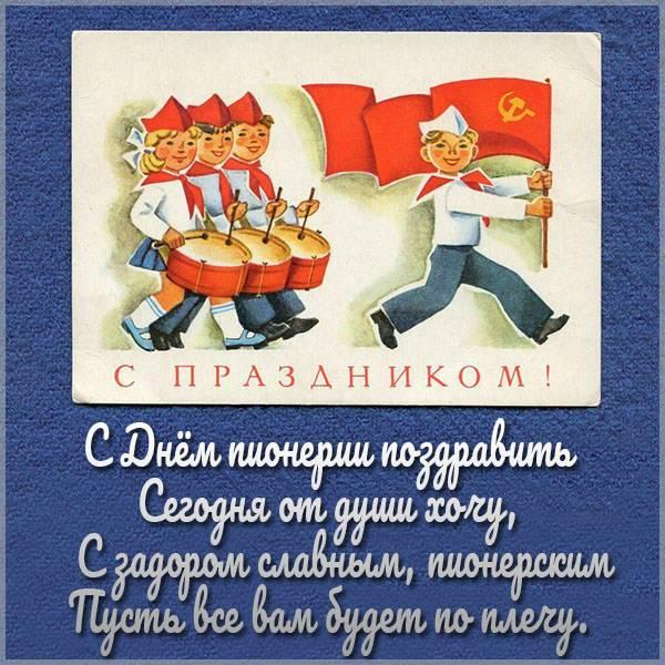 Прикольная картинка с поздравлением с днем пионерии - скачать бесплатно на otkrytkivsem.ru