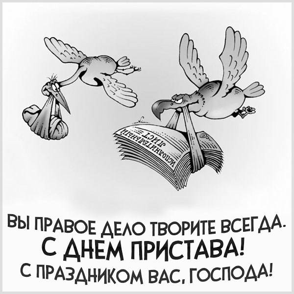 Прикольная картинка с поздравлением с днем пристава - скачать бесплатно на otkrytkivsem.ru