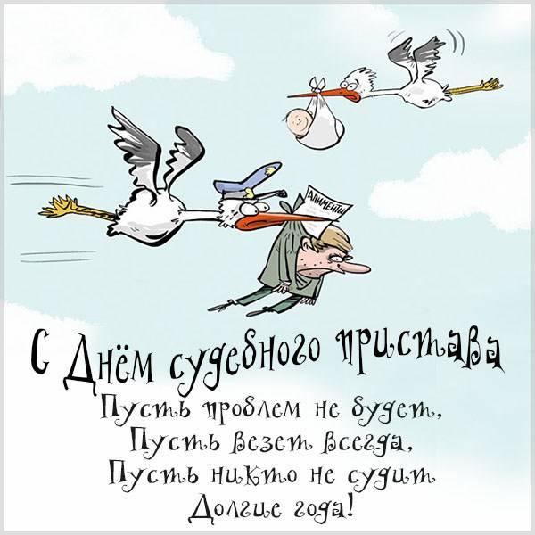 Прикольная картинка с поздравлением с днем судебного пристава - скачать бесплатно на otkrytkivsem.ru