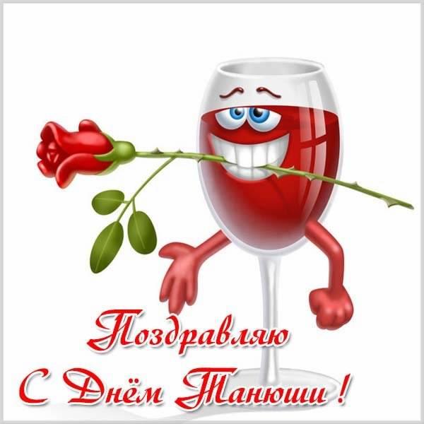 Прикольная картинка с поздравлением с днем Танюши - скачать бесплатно на otkrytkivsem.ru