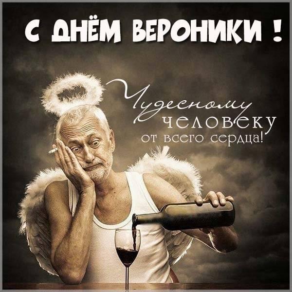 Прикольная картинка с поздравлением с днем Вероники - скачать бесплатно на otkrytkivsem.ru