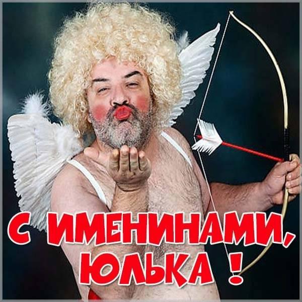 Прикольная картинка с поздравлением с днем Юлии - скачать бесплатно на otkrytkivsem.ru