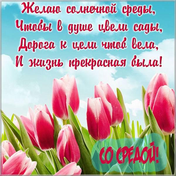 Прикольная картинка с пожеланием в среду - скачать бесплатно на otkrytkivsem.ru